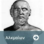 Αλκμαίων