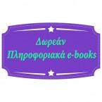 Δωρεάν Πληροφοριακά e-books
