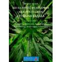 Έξι Έλληνες φιλόσοφοι μιλούν για την Σύγχρονη Ελλάδα (E-Book)