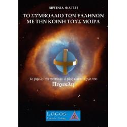 Το Συμβόλαιο των Ελλήνων με την κοινή τους μοίρα