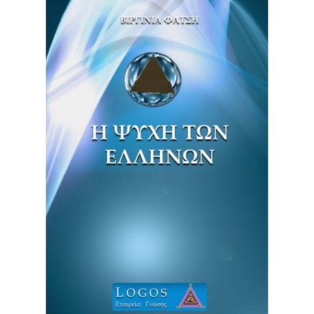 Η Ψυχή των Ελλήνων