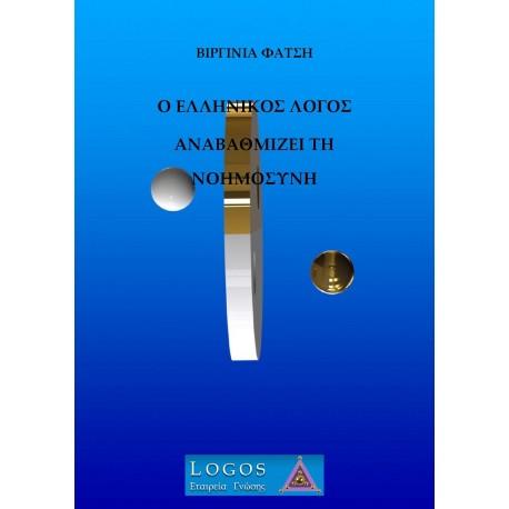 Ο Ελληνικός Λόγος αναβαθμίζει την Νοημοσύνη