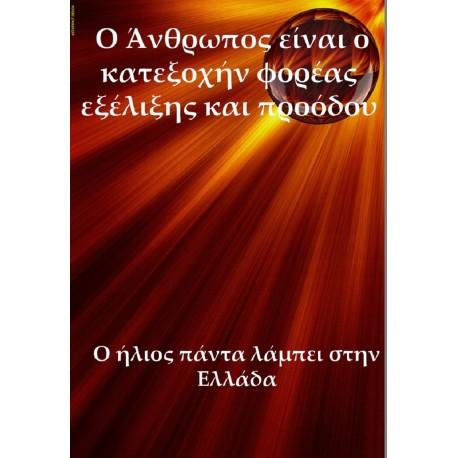 Συλλογή 3: Ο Ήλιος πάντα λάμπει στην Ελλάδα