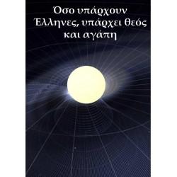 Όσο υπάρχουν Έλληνες, υπάρχει Θεός και Αγάπη