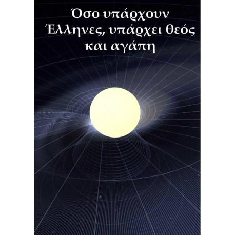 Συλλογή 5: Όσο υπάρχουν Έλληνες, υπάρχει Θεός και Αγάπη