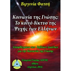 Κοινωνία της Γνώσης - Το κοινό δίκτυο της Ψυχής των Ελλήνων