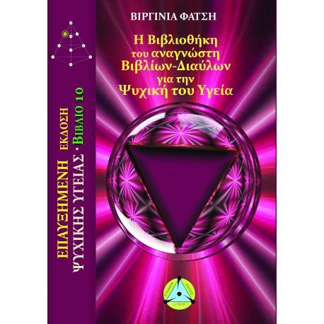 Επαυξημένη έκδοση του Βιβλίου-Διαύλου Η Ψυχική Υγεία