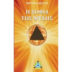 Η Σοφία της Ψυχής (έντυπη έκδοση)