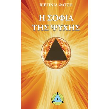 Η Σοφία της Ψυχής (επαυξημένη έντυπη έκδοση)