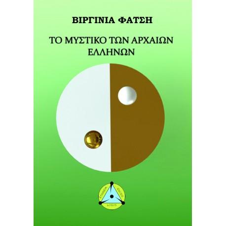 Το μυστικό των Αρχαίων Ελλήνων (έντυπη έκδοση)
