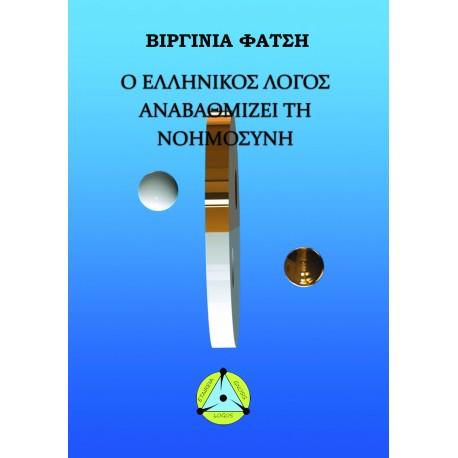 Ο Ελληνικός Λόγος αναβαθμίζει την Νοημοσύνη (έντυπη έκδοση)