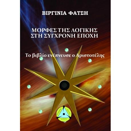 Μορφές της Λογικής στη Σύγχρονη Εποχή (έντυπη έκδοση)