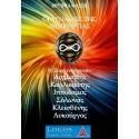 Οι Δυνάμεις της Δημιουργίας (E-Book)