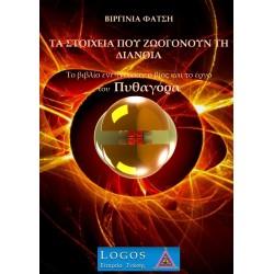 Τα Στοιχεία που ζωογονούν την Διάνοια (έντυπη έκδοση)