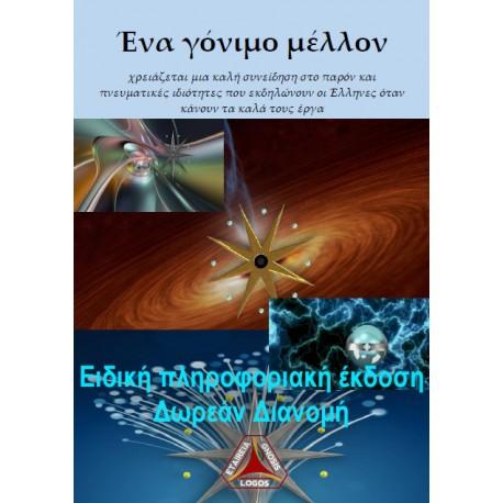 Ε-ΒΟΟΚ 14