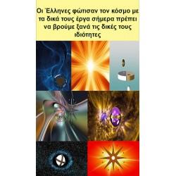 Οι Έλληνες φώτισαν τον κόσμο με τα δικά τους έργα σήμερα πρέπει να βρούμε ξανά τις δικές τους ιδιότητες