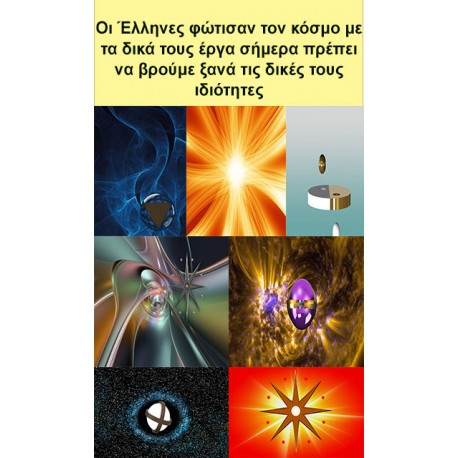 Συλλογή 15: Οι Έλληνες φώτισαν τον κόσμο με τα δικά τους έργα σήμερα πρέπει να βρούμε ξανά τις δικές τους ιδιότητες