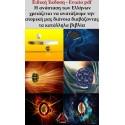 Ειδική Έκδοση Συλλογής 16 σε ενιαίο pdf