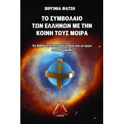 Το Συμβόλαιο των Ελλήνων με την κοινή τους μοίρα(έντυπη έκδοση)