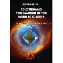 Το Συμβόλαιο των Ελλήνων με την κοινή τους μοίρα (έντυπη έκδοση)