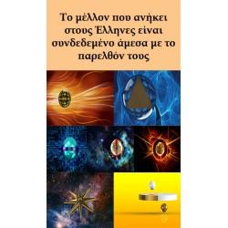 Το μέλλον που ανήκει στους Έλληνες είναι συνδεδεμένο άμεσα με το παρελθόν τους