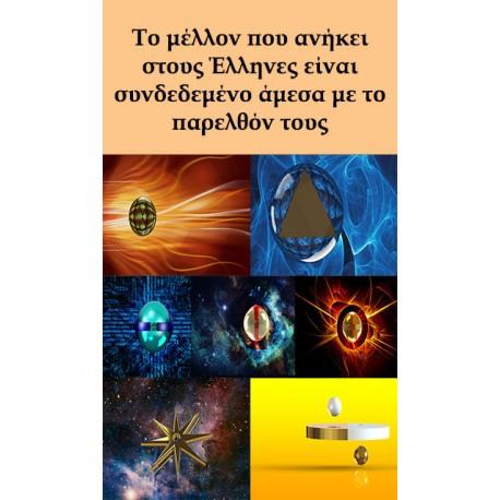 Συλλογή 17: Το μέλλον που ανήκει στους Έλληνες είναι συνδεδεμένο άμεσα με το παρελθόν τους